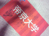 Teikyo_sign